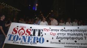 2013/09/06: Απο τη διαδηλωση στη Θεσσαλονικη εναντια στην ιδιωτικοποιηση της ΕΥΑΘ και την υπερασπιση του νερου ως δημοσιου αγαθου