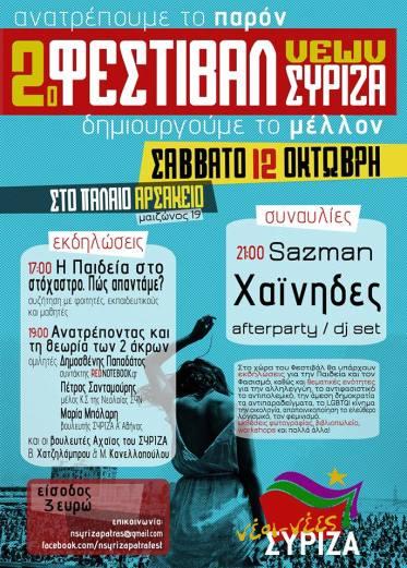 2013-10-10-FESTIVAL