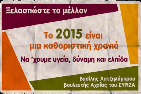 Ευχες για το 2015