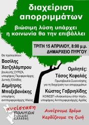 2014-04-15-APORRIMMATA-PYRGOS