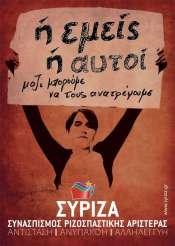 afisa_na_tous_stamatisoume_teliko_high