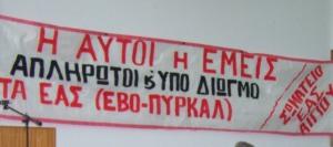 «Οι εργαζόμενοι στα ΕΑΣ, στη ΕΛΒΟ, οι εργαζόμενοι όλων των κλάδων που τους έχουν κηρύξει πόλεμο να κλείσουν, μια και καλή, την πόρτα σε αυτή την επικίνδυνη κυβέρνηση» υπογραμμίζουν οι βουλευτές της Επιτροπής Άμυνας του ΣΥΡΙΖΑ