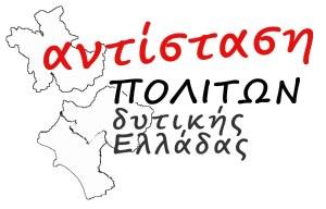 Ο ΣΥΡΙΖΑ έχει μια μεγάλη ευκαιρία και καθήκον ταυτόχρονα: να ριζώσει στις τοπικές κοινωνίες, δημιουργώντας δυνατούς πολιτικούς δεσμούς. Οι αυτοδιοικητικές παρατάξεις και η ουσιαστική λειτουργία τους, ως ένα ξεχωριστό επίπεδο οργάνωσης του λαού, οφείλουν να παίξουν καταλυτικό ρόλο σε αυτή την κατεύθυνση