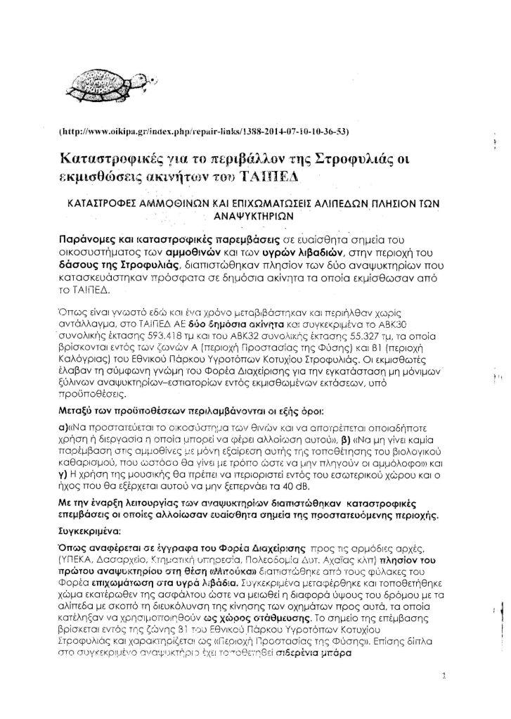 2014-07-17-STROFYLIA-3