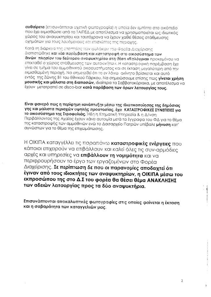 2014-07-17-STROFYLIA-4